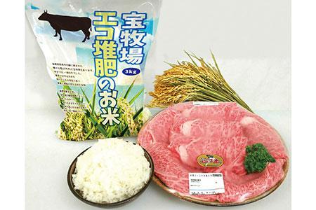 宝牧場 近江牛すき焼き用とエコ堆肥のお米セット 寄附金額40,000円(滋賀県高島市) イメージ