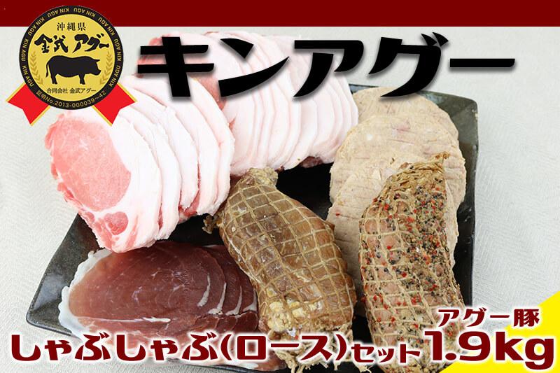 金アグー焼肉(ロース)セット アグー豚1.9kg【毎月20セット限定】(沖縄県金武町)寄附金額20,000円 イメージ