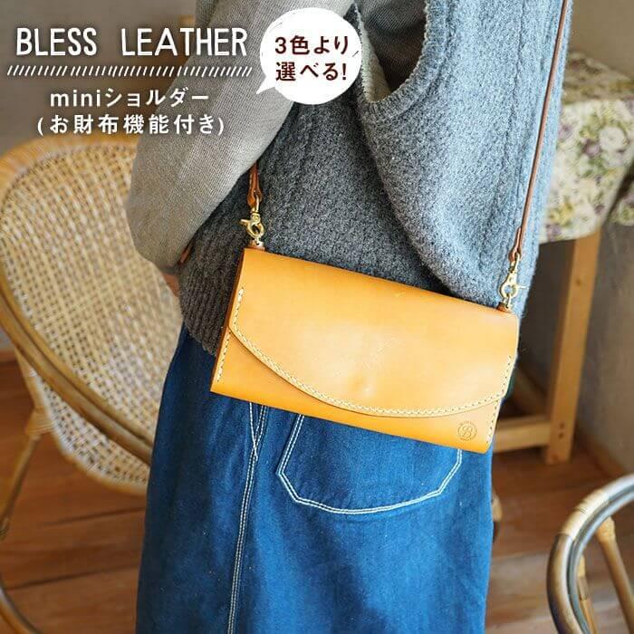 BLESS LEATHER<手縫いの本革製品>お財布機能付きminiショルダー