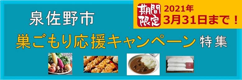 泉佐野市の「巣ごもり応援キャンペーン特集」