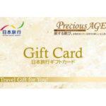 ふるさと納税で日本旅行ギフトカードが大人気!還元率50%、ぜひお早目に!