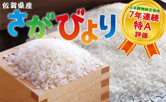 8年連続・食味特Aのお米「さがびより」 20kg(10kg×2) 寄附金額20,000円(佐賀県みやき町) イメージ