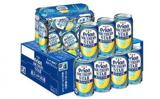 新ジャンル『オリオンサザンスター』350ml缶・24本