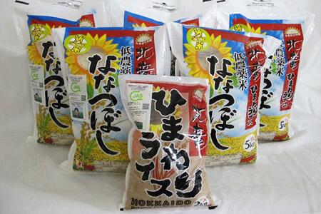 【お米27kg】ななつぼし 低農薬米 寄附金額20,000円(北海道北竜町) イメージ