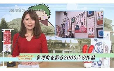 たかテレビニュースキャスターになれる券 寄附金額1,000,000円(兵庫県多可町) イメージ