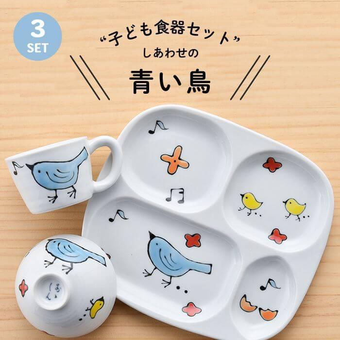 【波佐見焼】子ども茶わんセット「青い鳥」プレート・ミニマグカップ・ミニ茶椀 イメージ