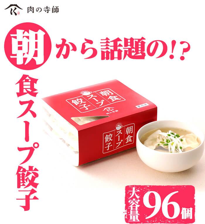 朝食スープ餃子 メディアで話題!朝から餃子!大容量の 96個入り(4セット) 寄附金額10,000円(鹿児島県いちき串木野市) イメージ