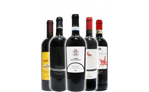 岐阜のきき酒師が厳選した赤ワインセット 厳選イタリア赤ワイン5本セット(750ml×5本)寄附金額30,000円(岐阜県可児市) イメージ