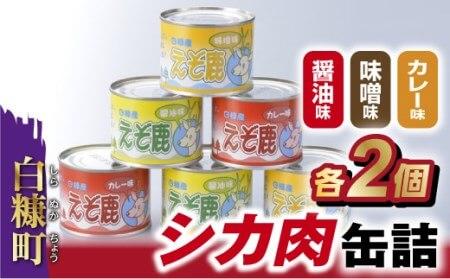 シカ肉缶詰セット 今なら「鮭とばイチロー100g」プレゼント 寄附金額10,000円(北海道白糠町) イメージ