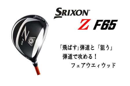 ダンロップ スリクソン Z F65 フェアウエイウッド 寄附金額120,000円(佐賀県みやき町) イメージ