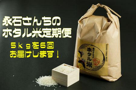 永石さんちのホタル米定期便(5kg×6回)寄附金額30,000円(佐賀県多久市) イメージ