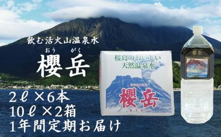 飲む活火山温泉水・『櫻岳』 2L×6本 10L×2個 1年定期コース 寄附金額100,000円(鹿児島県垂水市) イメージ