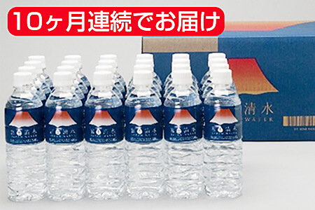 【10ヶ月連続】富士清水 JAPANWATER 500ml 4箱セット 計96本 寄附金額100,000円(山梨県山中湖村) イメージ
