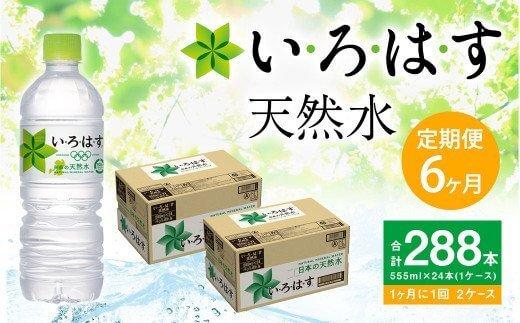 【定期便 6ヶ月】い・ろ・は・す 阿蘇の天然水 555ml ×24本(2ケース)計 48本 いろはす