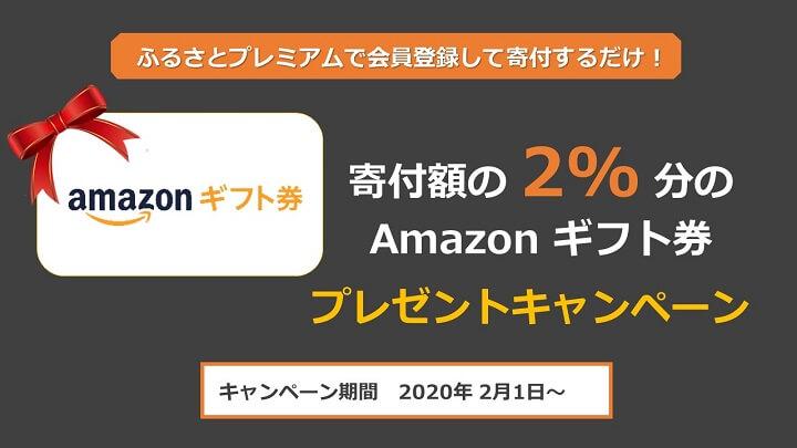 現在Amazonギフト券キャンペーンを行っているサイト~ふるさとプレミアム~