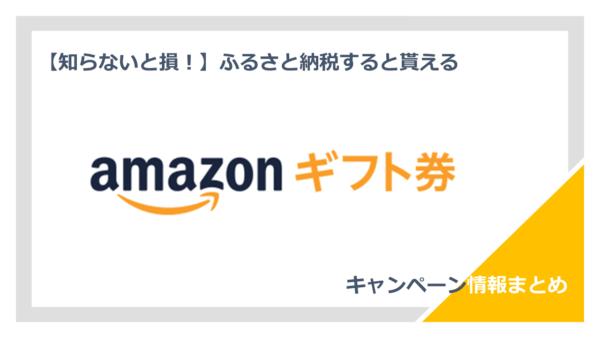 Amazon ギフト 券