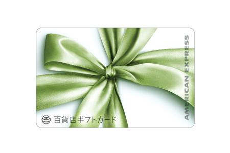 アメリカン・エキスプレス百貨店ギフトカード 静岡県小山町の特産品を買おう! 寄附金額125,000円~2,500,000円 イメージ
