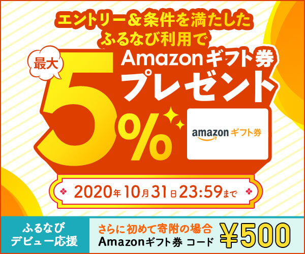 Amazonギフト券が最大5%もらえる~ふるなび~