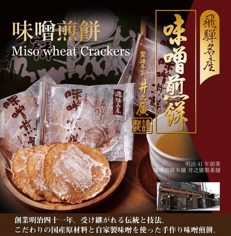 味噌煎餅 二段重ね箱 144袋 寄附金額15,000円(岐阜県飛騨市) イメージ