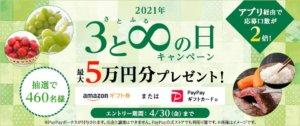 【さとふる】3、8が付く日に寄付してAmazonギフト券1万円~5万円当たる!