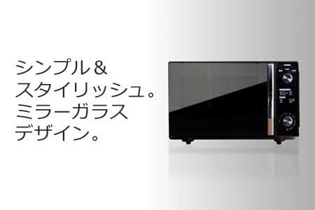 ミラーガラスフラット電子レンジ(DR-D278B) 寄附金額40,000円(新潟県燕市) イメージ