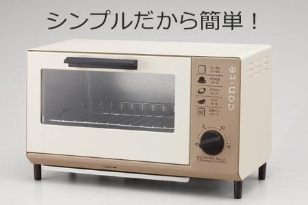 オーブントースター(TS-4041BR) 寄附金額10,000円(新潟県燕市) イメージ