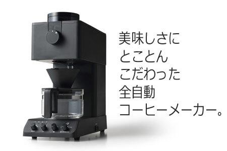 【1位】全自動コーヒーメーカー(CM-D457B) 寄附金額70,000円 イメージ