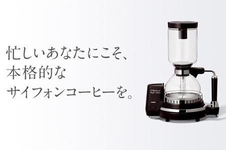 【7位】サイフォン式コーヒーメーカー(CM-D854BR) 寄附金額30,000円 イメージ