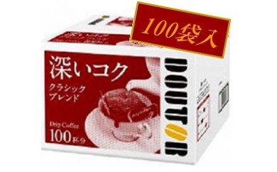 【大容量】ドトール ドリップコーヒー(クラシックブレンド)寄附金額11,000円 イメージ