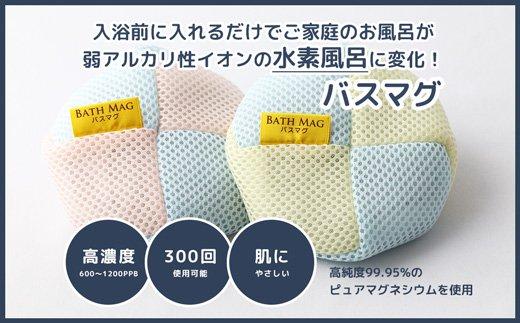 マグネシウムで洗濯!ベビーマグちゃん(3色セット)寄附金額17,000円 イメージ