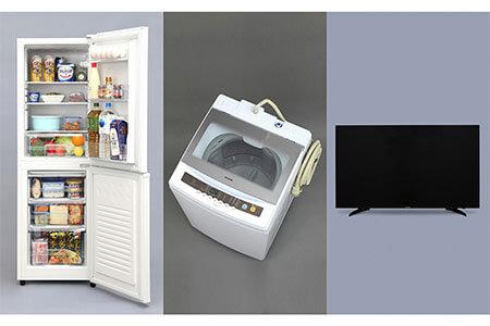 新生活応援④ 冷蔵庫・洗濯機・TVちょっといいセット 寄附金額400,000円 イメージ