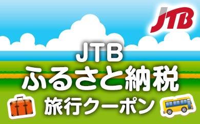 JTBふるさと納税旅行クーポン 寄附金額10,000円~