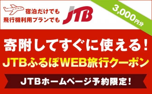 JTBのHP予約で使えるJTBふるぽWEB旅行クーポン
