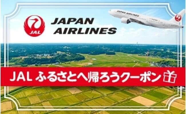 JALふるさとへ帰ろうクーポン イメージ