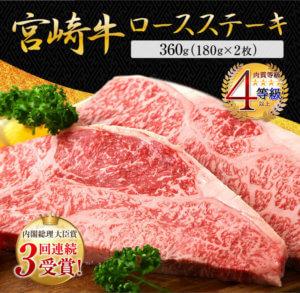 宮崎牛ロースステーキ(360g)寄附金額10,000円