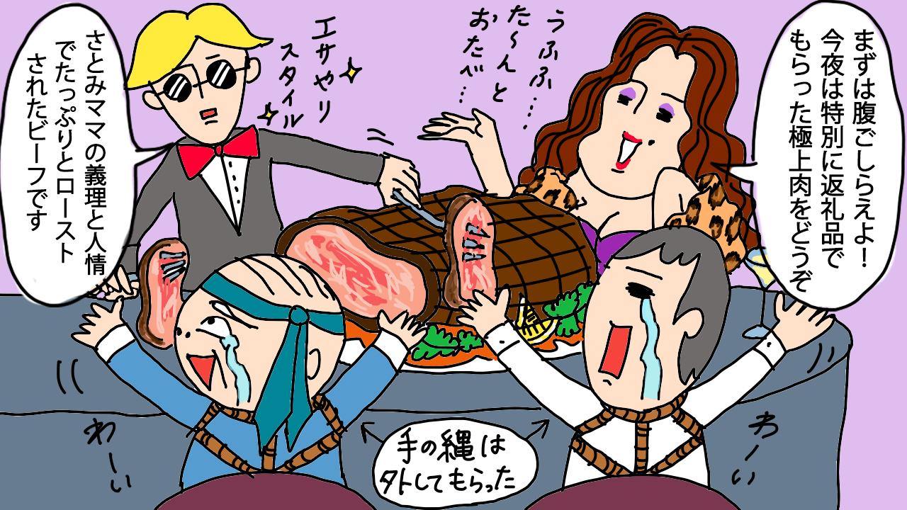 まずは腹ごしらえよ!今夜は特別に返礼品でもらった極上肉をどうぞ さとみママの義理と人情でたっぷりローストされたビーフです