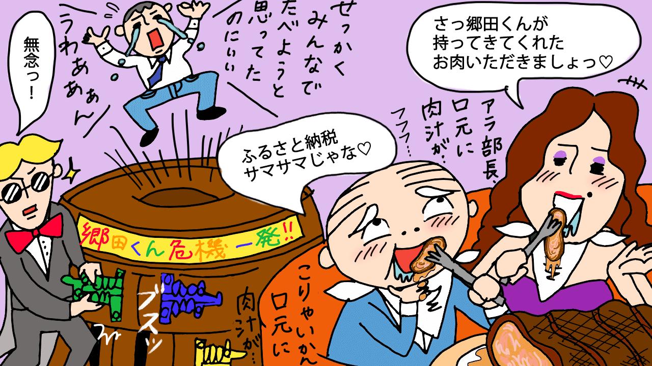 さっ郷田くんが持ってきてくれたお肉いただきましょ♡ ふるさと納税サマサマじゃな♡ 無念!