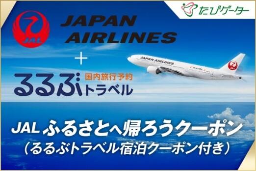 JALふるさとへ帰ろうクーポン(JAL日本航空国内航空券)