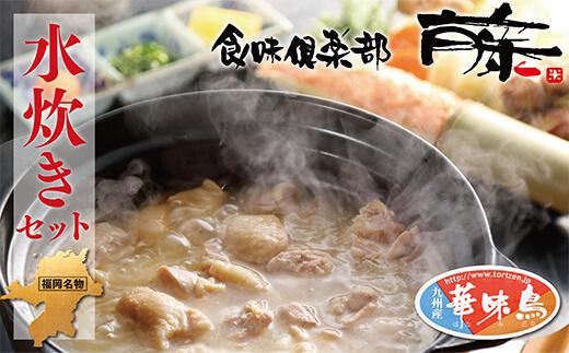 ブランド鶏「華味鳥」の旨さ極まる!博多名物「水炊き」セット 寄附金額9,000円