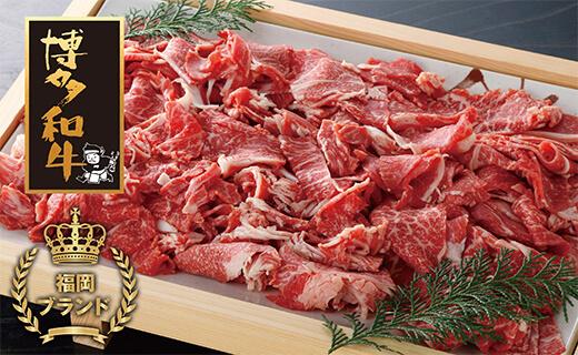 福岡ブランドの贅沢な上質とボリューム!「博多和牛切り落とし」1kg 寄附金額16,000円