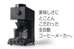全自動コーヒーメーカー(CM-D457B) 寄附金額80,000円