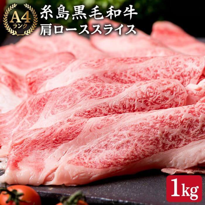 A4ランク糸島和牛肩ロース肉スライス1kg入り イメージ