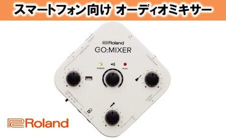 【Roland】スマートフォン向けオーディオミキサー /GO:MIXER イメージ