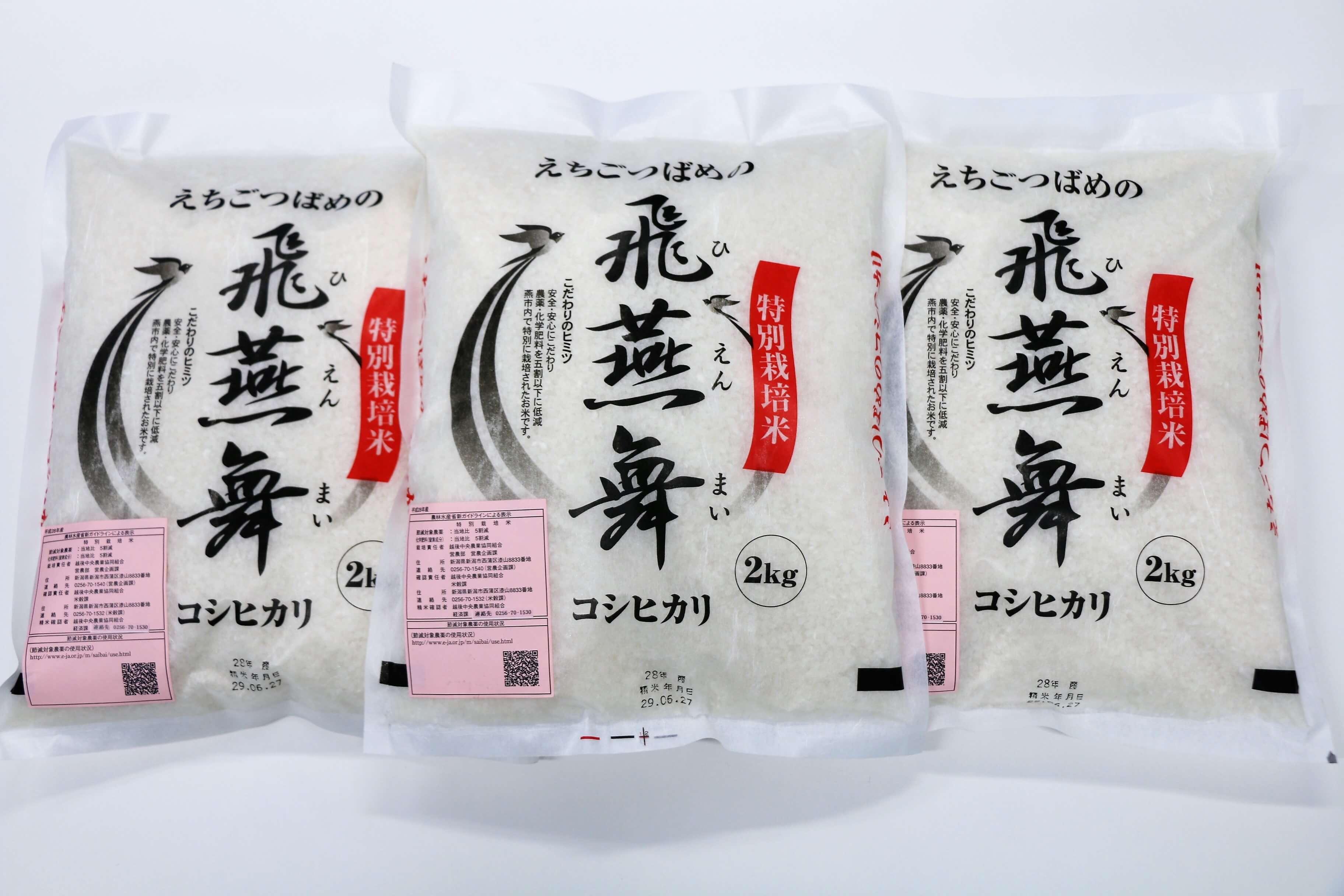 令和元年産 厳選コシヒカリ(一等米)えちごつばめの飛燕舞 白米8kg
