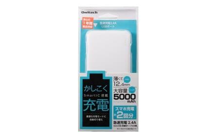 5000mAバッテリー OWL-LPB5005-WH