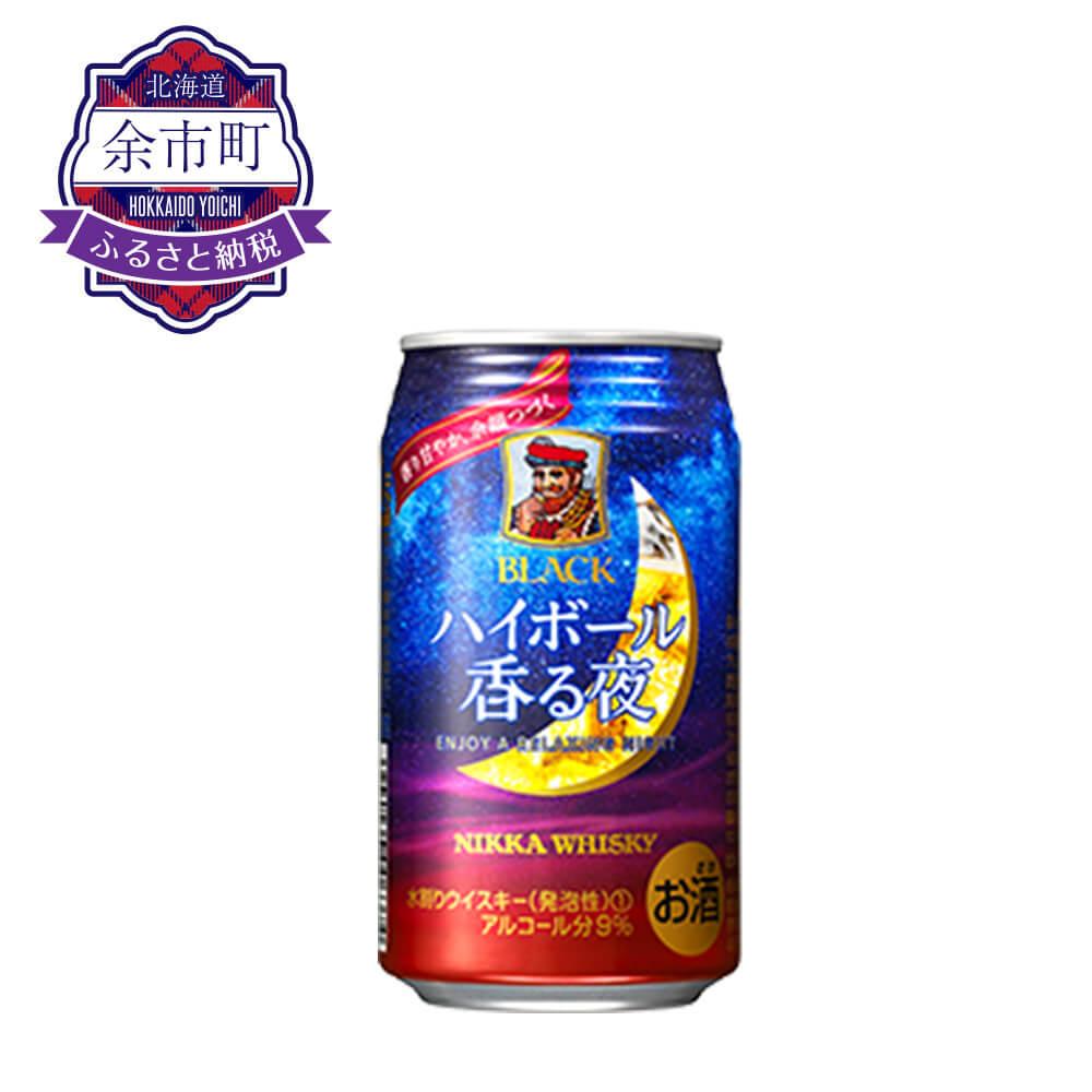 ブラックニッカ ハイボール香る夜 500ml(24本)