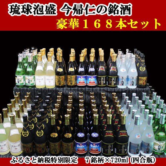 琉球泡盛 今帰仁の銘酒 豪華飲み比べ168本セット イメージ