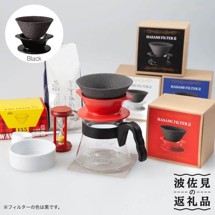 【波佐見焼】ハサミフィルター2(ブラック)高級コーヒーセット【マックリカフェ】  イメージ