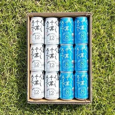 八海山 「焼酎ハイボール・ドライレモン」詰合せ350ml×各6