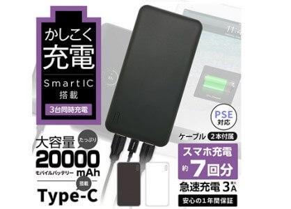 モバイルバッテリー 20000mAh iphone  android PSE適合 (ブラック)